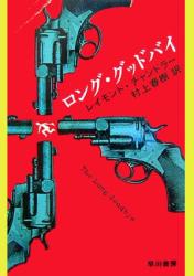 レイモンド・チャンドラー/訳:村上春樹: ロング・グッドバイ