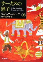 ジョン アーヴィング: サーカスの息子〈上〉 (新潮文庫)