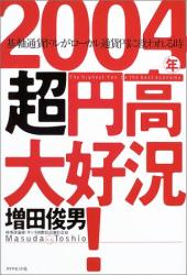 増田 俊男: 2004年超円高大好況!―基軸通貨ドルがローカル通貨円に救われる時