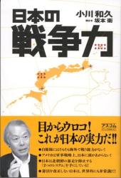 小川 和久: 日本の「戦争力」