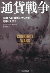 ジェームズ・リカーズ: 通貨戦争 崩壊への最悪シナリオが動き出した!
