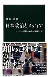 逢坂 巌: 日本政治とメディア - テレビの登場からネット時代まで (中公新書 2283)