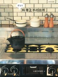 お勝手探検隊: クウネルの本 ずらり 料理上手の台所 (クウネルの本)