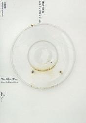 山口 信博: 白の消息―骨壼から北園克衛まで