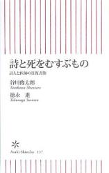 谷川 俊太郎: 詩と死をむすぶもの 詩人と医師の往復書簡 (朝日新書)