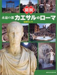 佐藤 幸三: 図説 永遠の都・カエサルのローマ (ふくろうの本/世界の歴史)
