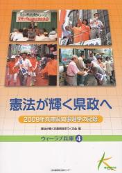憲法が輝く兵庫県政をつくる会: 4・憲法が輝く県政へ 2009年兵庫県知事選挙の記録(ウィーラブ兵庫④)