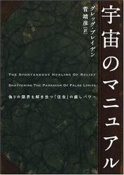 グレッグ・ブレイデン: 宇宙のマニュアル 偽りの限界を解き放つ「信念」の癒しパワー