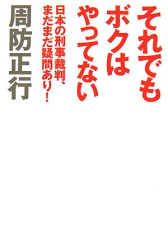 周防 正行: それでもボクはやってない―日本の刑事裁判、まだまだ疑問あり!