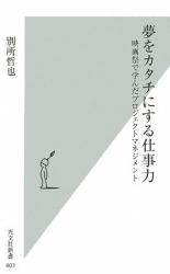 別所哲也: 夢をカタチにする仕事力 (光文社新書)