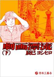 辰巳 ヨシヒロ: 劇画漂流 下巻