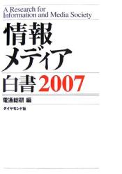 電通総研: 情報メディア白書2007