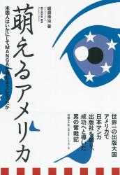 堀淵 清治: 萌えるアメリカ 米国人はいかにしてMANGAを読むようになったか