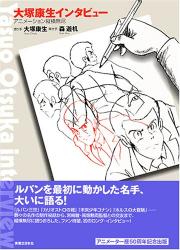 大塚 康生: 大塚康生インタビュー  アニメーション縦横無尽