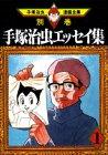 手塚 治虫: 手塚治虫エッセイ集 (1) (手塚治虫漫画全集 (383別巻1))