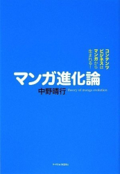 中野晴行: マンガ進化論 コンテンツビジネスはマンガから生まれる! (P-Vine Books) (P‐Vine BOOKs)