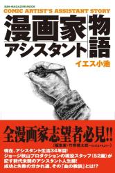 イエス 小池: 漫画家アシスタント物語 (SUN MAGAZINE MOOK)