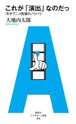 大地 丙太郎: アフタヌーン新書 010 これが「演出」なのだっ 天才アニメ監督のノウハウ