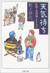 野上 照代: 天気待ち 監督・黒澤明とともに (文春文庫)