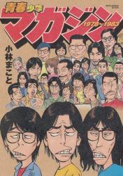 小林 まこと: 青春少年マガジン1978~1983 (KCデラックス)