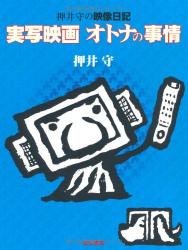 押井 守: 押井守の映像日記 実写映画 オトナの事情