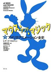 レナード マルティン: マウス・アンド・マジック―アメリカアニメーション全史〈下〉