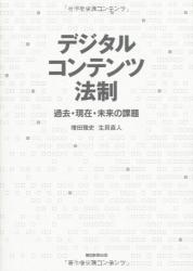 増田雅史: デジタルコンテンツ法制