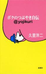 久里 洋二: ボクのつぶやき自伝: @yojikuri