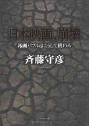 斉藤 守彦: 日本映画、崩壊―邦画バブルはこうして終わる