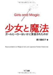 須川 亜紀子: 少女と魔法―ガールヒーローはいかに受容されたのか