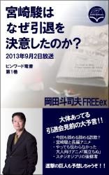 岡田斗司夫 FREEex: 宮崎駿はなぜ引退を決意したのか?