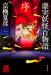 京極 夏彦: 虚実妖怪百物語 序 (怪BOOKS)