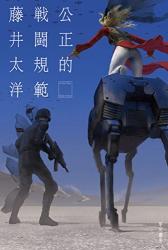 藤井 太洋: 公正的戦闘規範 (ハヤカワ文庫JA)