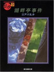 江戸川 乱歩: 湖畔亭事件―乱歩傑作選〈9〉