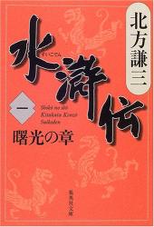 北方 謙三: 水滸伝〈1〉曙光の章