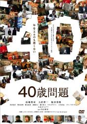 ドキュメンタリー映画: 40歳問題 [DVD]