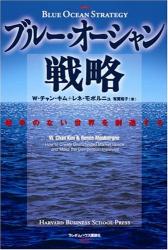 W・チャン・キム: ブルー・オーシャン戦略 競争のない世界を創造する