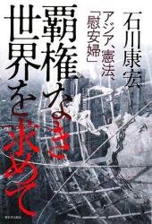 石川 康宏: 15・覇権なき世界を求めて―アジア、憲法、「慰安婦」