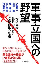 小森・山田・俵・石川・内海: 46・軍事立国への野望