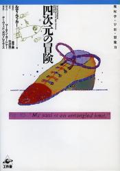 ルディ・ラッカー: 四次元の冒険 第2版—幾何学・宇宙・想像力