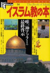 : イスラム教の本 (NEW SIGHT MOOK Books Esoterica 14号)