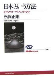 松岡 正剛: 日本という方法―おもかげ・うつろいの文化 (NHKブックス)