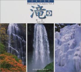 鉄 弘一: 日本の名景 滝〈3〉