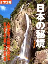 大内 尚樹: 日本の秘境―人跡未踏?の秘境を訪ねる