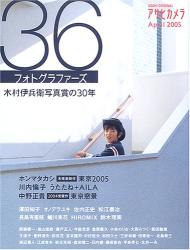 : 36フォトグラファーズ―木村伊兵衛写真賞の30年