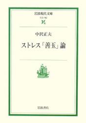 中沢 正夫: ストレス「善玉」論 (岩波現代文庫)