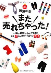 河瀬 和幸: また、売れちゃった! ~一瞬で顧客の心をツカむ! 売上5倍を達成する凄ワザ88