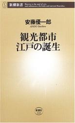 安藤 優一郎: 観光都市 江戸の誕生 (新潮新書)