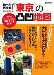 東京地図研究社: 地べたで再発見! 「東京」の凸凹地図