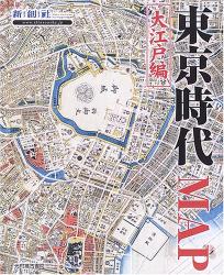 : 東京時代MAP―大江戸編 (Time trip map-現代地図と歴史地図を重ねた新発想の地図-)